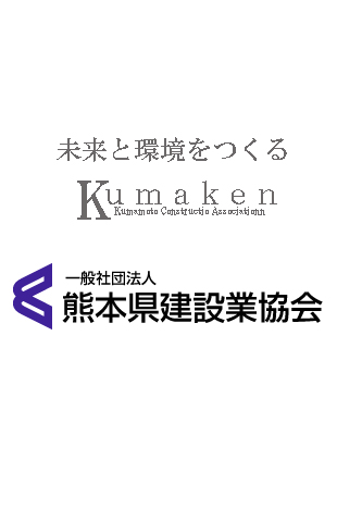 (一社)熊本県建設業協会のイメージ